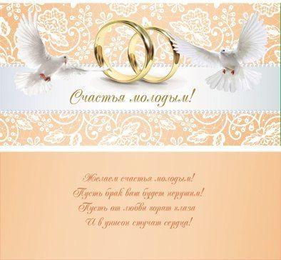 Поздравления молодых с днём бракосочетания