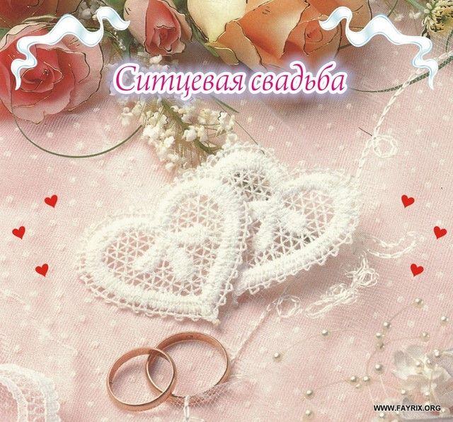 Ситцевая свадьбы поздравления в прозе