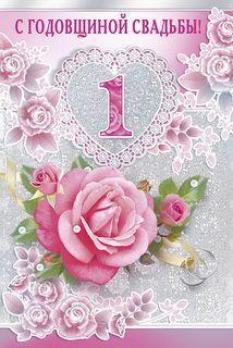 Свадьба 1 месяц поздравления