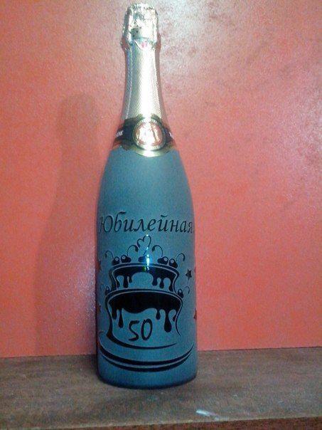 Юбилейное шампанское - фото 3972437 Декор-Фэнтези - аксессуары, сувениры