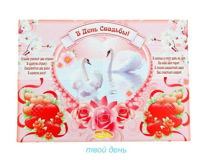 Поздравления на свадьбу фото с плакатом 958