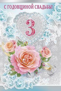 Поздравление с 3 годовщиной свадьбы в картинках, английском языке