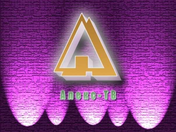Фото 7787612 в коллекции Алекс-ТВ - Алекс-ТВ фото и видео