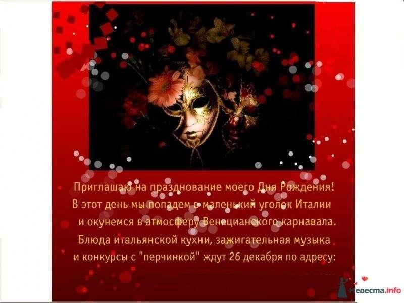 приглашение - фото 62662 adya