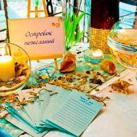морская свадьба)