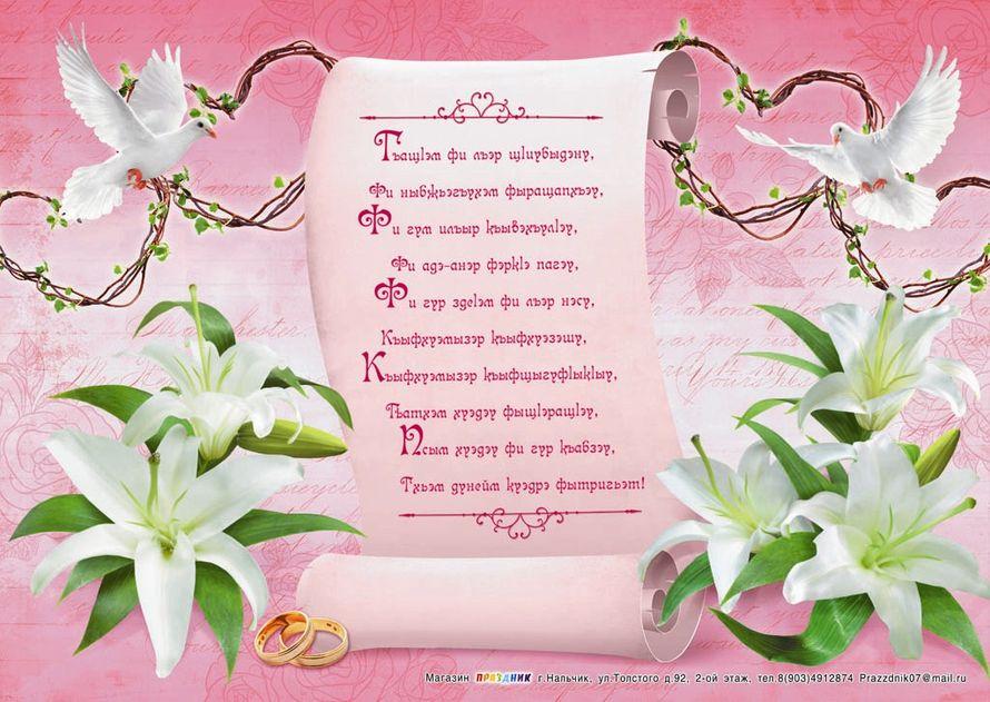 """Плакаты на кабардинском языке 30р - фото 2289066 """"Праздник"""" - оформление свадьбы"""