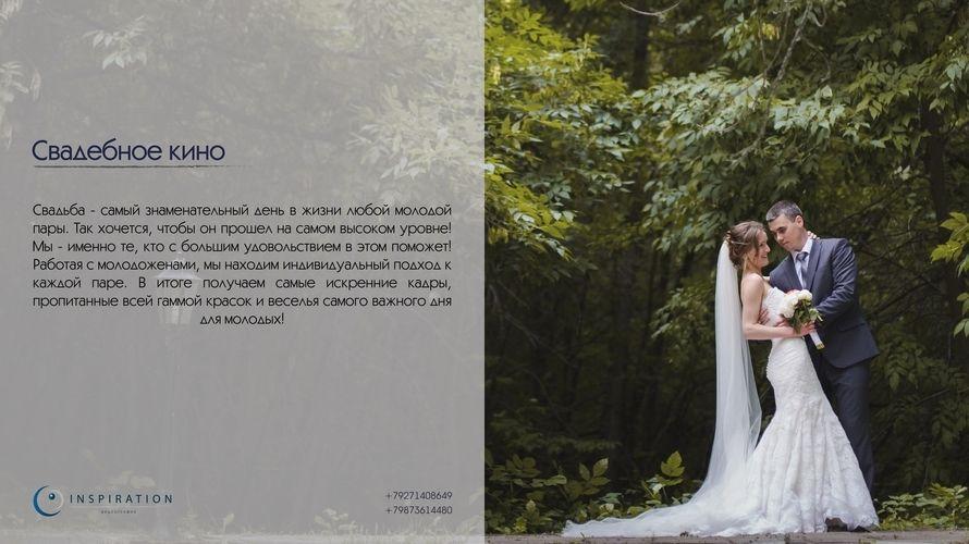 Свадебная съемка Пакет «Стандарт»