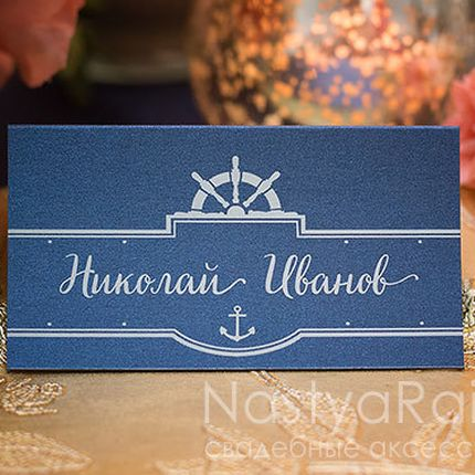 Именная карточка Синее море синяя