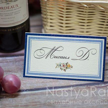 Рассадочная карточка Амьен