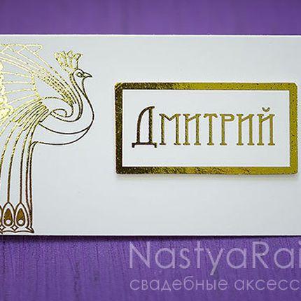 Банкетная карточка Жар-Птица