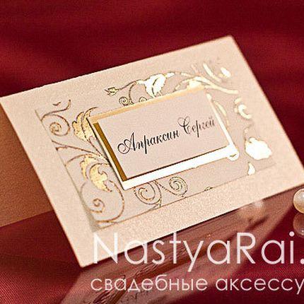 Карточка гостевая золото