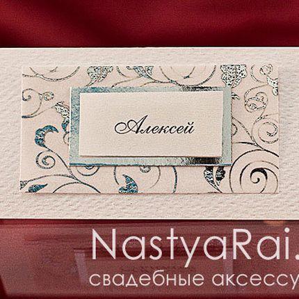 Карточка гостевая Серебро