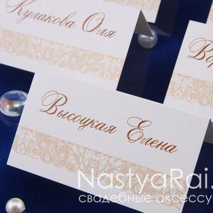 Рассадочные карточки с печатным узором