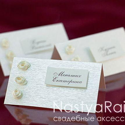 Рассадочные карточки с розочками, айвори