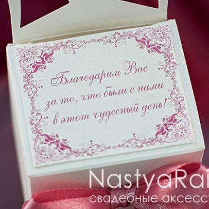 Цветная благодарственная карточка к бонбоньерке