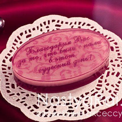 Подарочное мыло с надписью. Овал