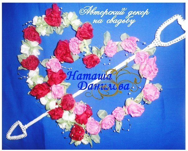 Авторский декор. Сердце+сердце+стрела. - фото 2400020 Ведущая Наташа Данилова