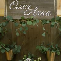 Табличка на свадьбу с именами жениха и невесты