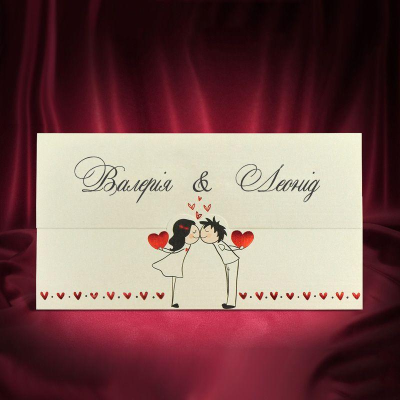 Прикольные открытки приглашение на свадьбу