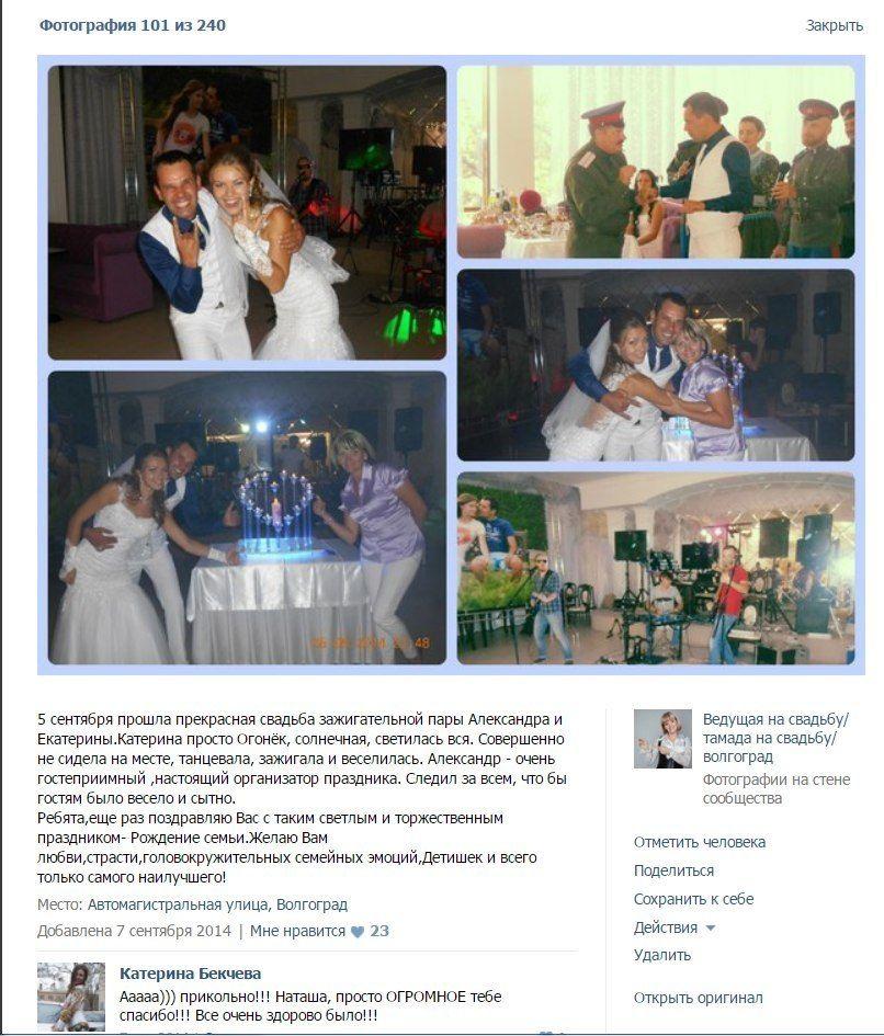 Фото 6173049 в коллекции Отзывы - Ведущая Наталья Симонок