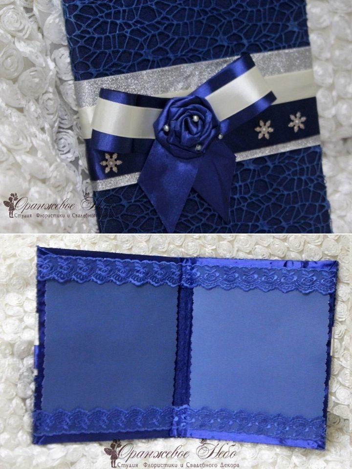 Папка под свидетельство о регистрации в синем цвете-ручная работа, все сделано очень аккуратно - фото 8116710 Студия флористики и декора Оранжевое Небо