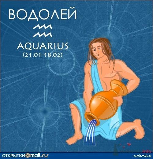 По гороскопу водолей - фото 32908 ОЛИК