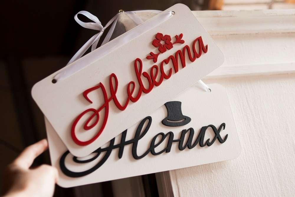 """Подвесные таблички """"жених"""" и """"невеста"""" в аренду для фотосессии - фото 4715605 Студия  декора """"Детали"""""""