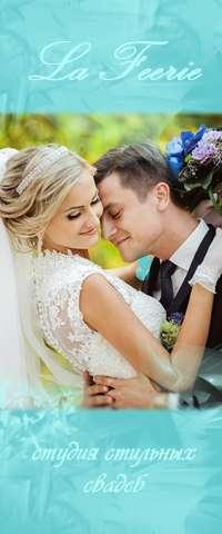 """Орагизация свадебного торжества """"Под ключ"""" - фото 3161749 Студия стильных свадеб """"La Feerie"""", агентство"""