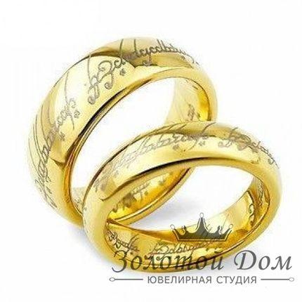 Обручальные кольца Всевластия