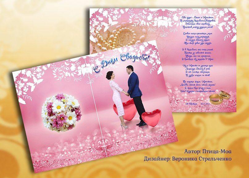 Поздравление своими словами сестре на свадьбу до слез