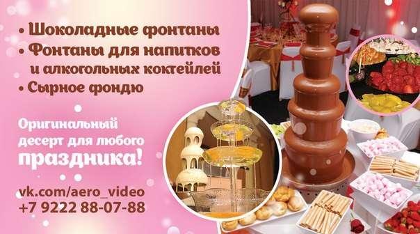 Фото 3422621 в коллекции Мои фотографии - Шоколадные фонтаны- аренда на свадьбу
