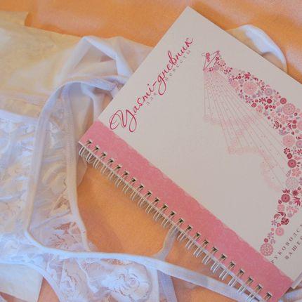 Ясми-дневник для невест