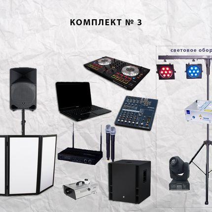 Комплект оборудования 3