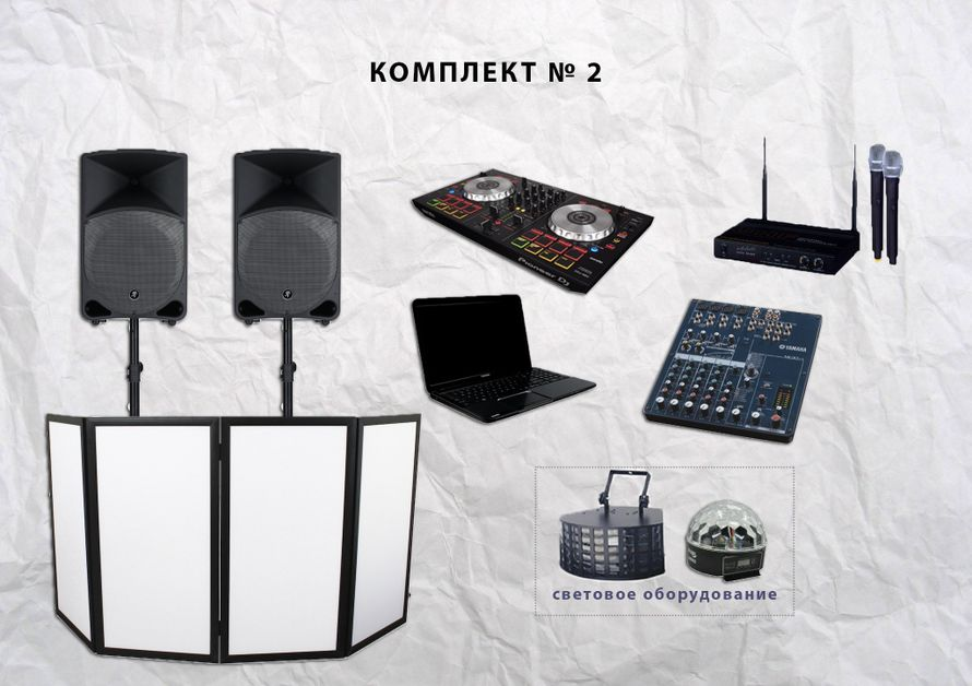 Комплект оборудования 2