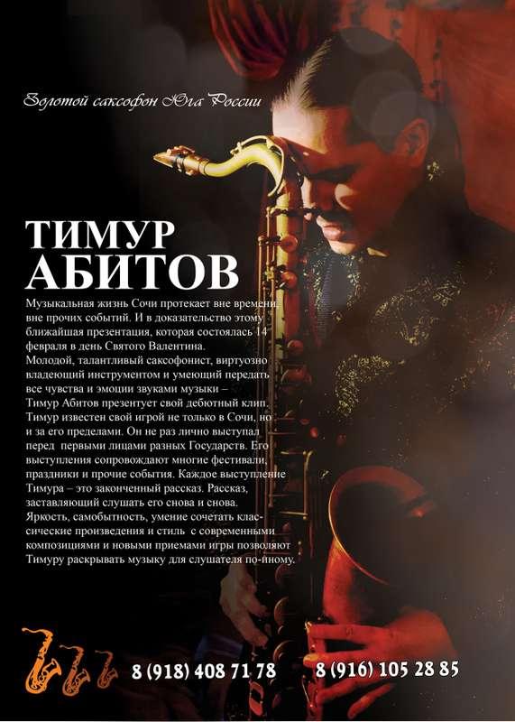 Фото 10850418 в коллекции Тимур Абитов Свадебные Фото - Саксофонист Тимур Абитов