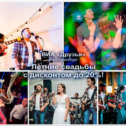 """ВИА """"Друзья"""" в свадебном сезоне 2018"""