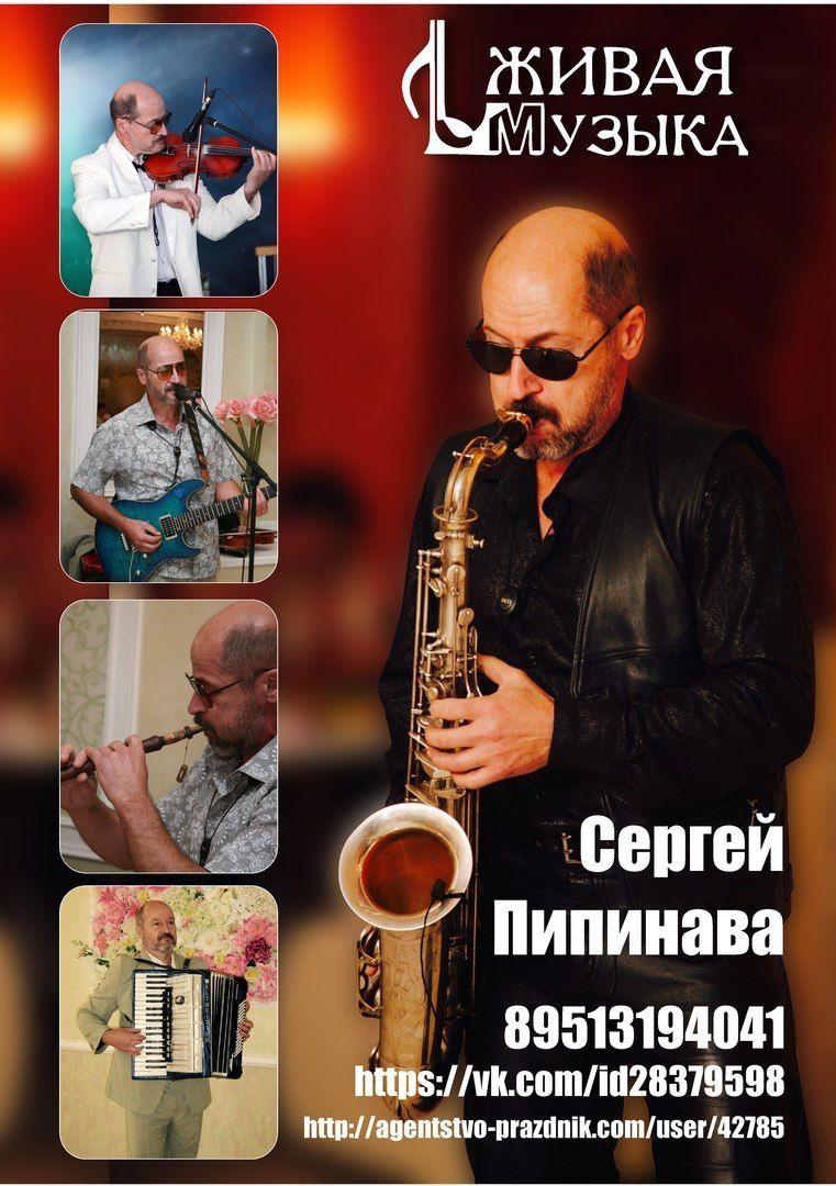 Фото 14456482 в коллекции Портфолио - Музыкант Сергей Пипинава