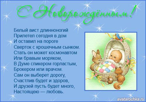 Юморные поздравления с рождение сына