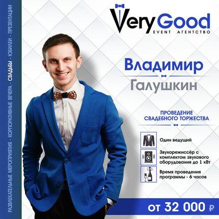Ведущий - Владимир Галушкин