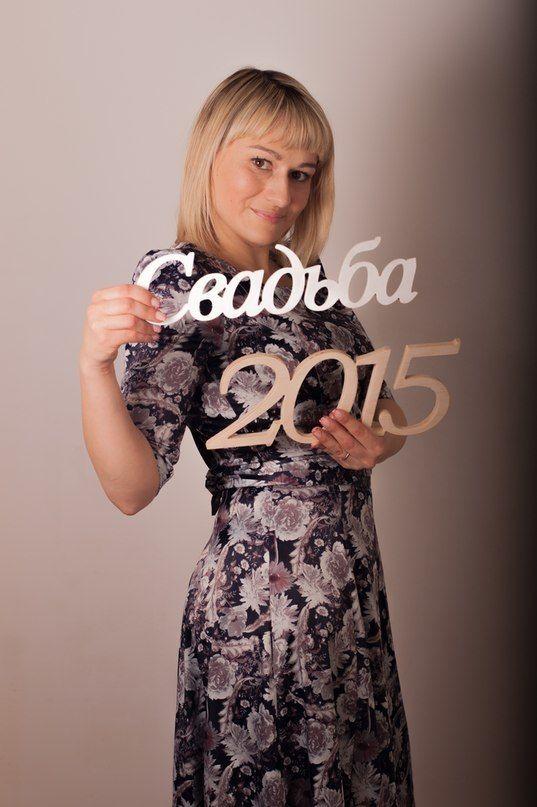 Бронируем даты на 2015 год) - фото 4097789 Анна Хазиева - ведущая