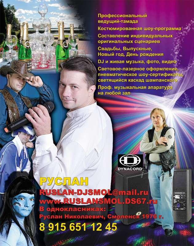 Фото 1438481 в коллекции Свадьба Смоленск. - RUSLAN&Co - Организация торжеств