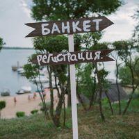 Свадьба Rustic, рустик, указатель