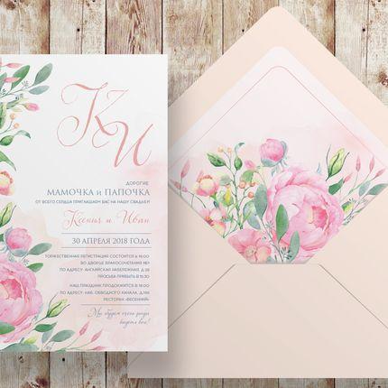 Приглашение в конверте, арт. 34