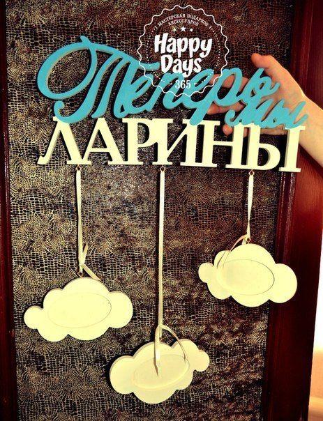 Фото 4373557 в коллекции Рамки для фотографий - Мастерская подарков Happy Days