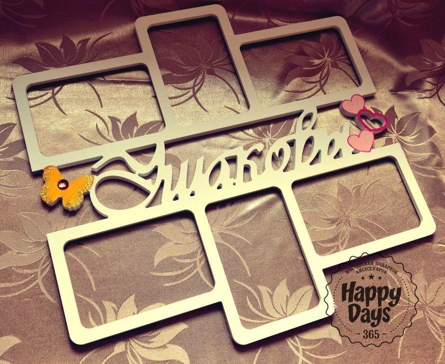 Фото 4373605 в коллекции Рамки для фотографий - Мастерская подарков Happy Days