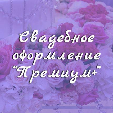 """Пакет свадебного оформления """"Премиум+"""""""