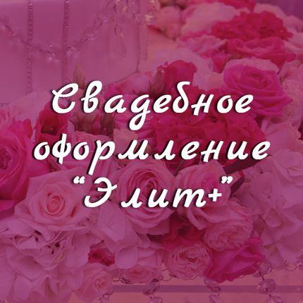 """Пакет свадебного оформления """"Элит+"""""""