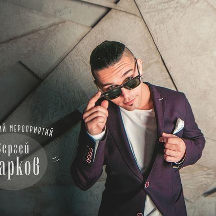 Ведущий Сергей Марков и DJ