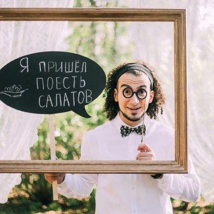 Ведущий на свадьбу 6 часов