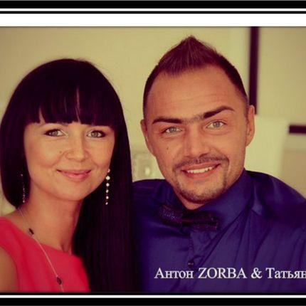 Проведение свадьбы Антон ZORBA и Татьяна Лосева